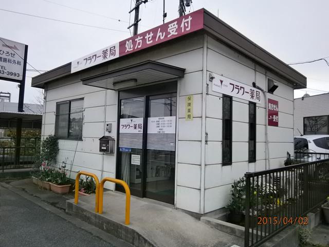 フラワー薬局中田店(静岡市駿河区:ドラッグストア) …