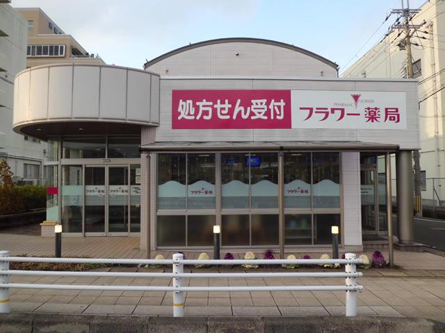 フラワー薬局について|フラワー薬局|静岡県 調 …