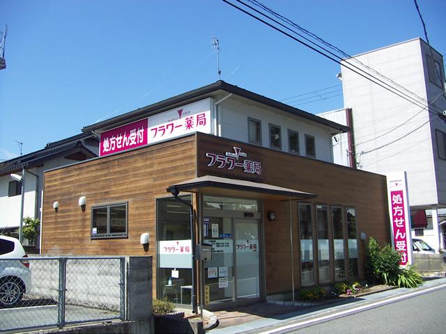 フラワー薬局中田店 - mapion.co.jp