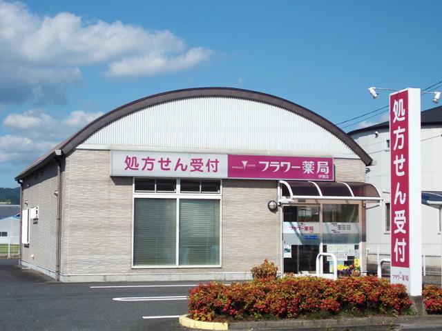 フラワ-薬局中田店 - myph.jp