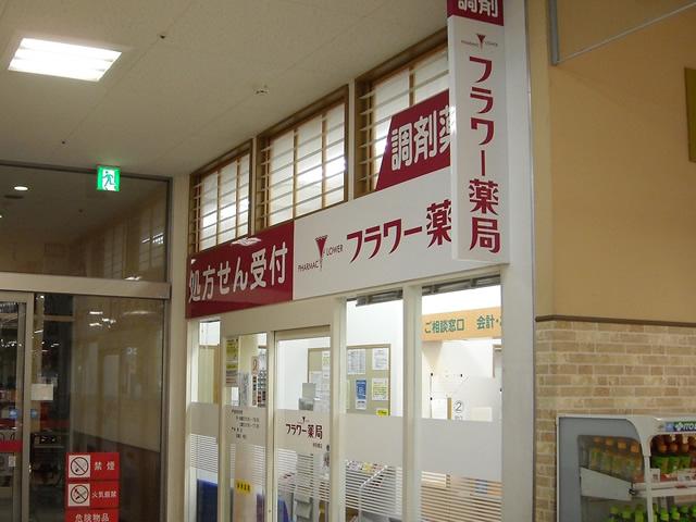 フラワー薬局中田店/静岡市駿河区中田本町|エキ …