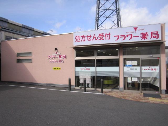 フラワー薬局 中田店の求人・採用・アクセス情報 -  …