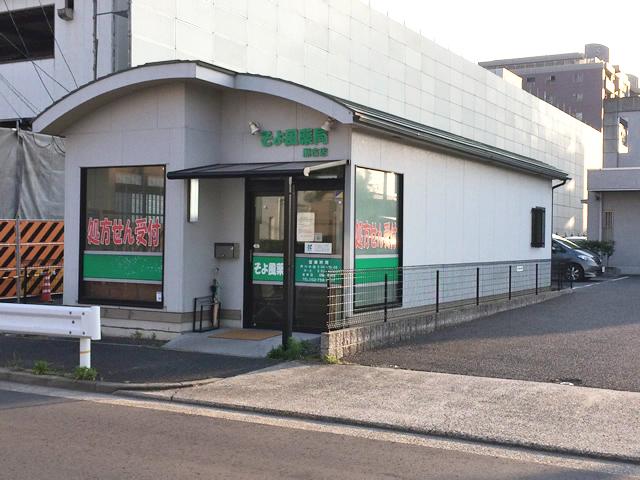 そよ風薬局マキノ店 - 近江中庄 / 薬局 - goo地図